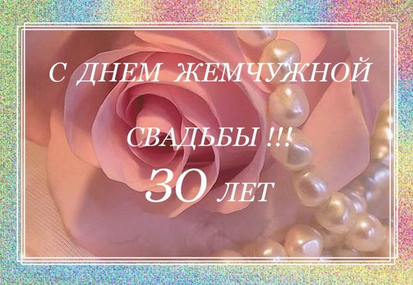 pozdravlenie-s-zhemchuzhnoj-svadboj-otkritki foto 16