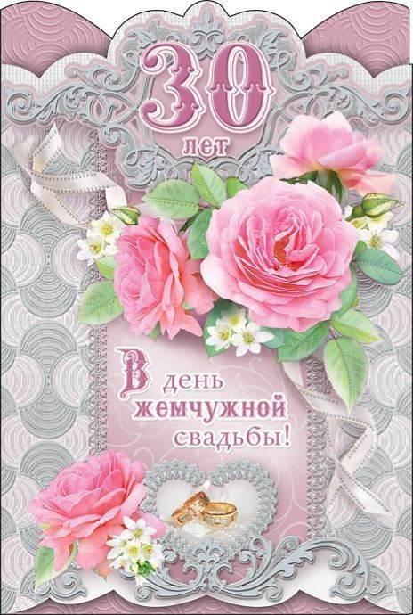 Открытка, открытка с жемчужная свадьба