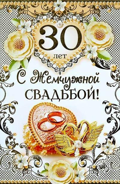 Поздравление с 30 летие совместной жизни