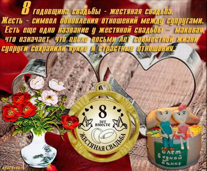 Открытки открытки 8 лет свадьбы открытки 8 лет вместе... | 551x666