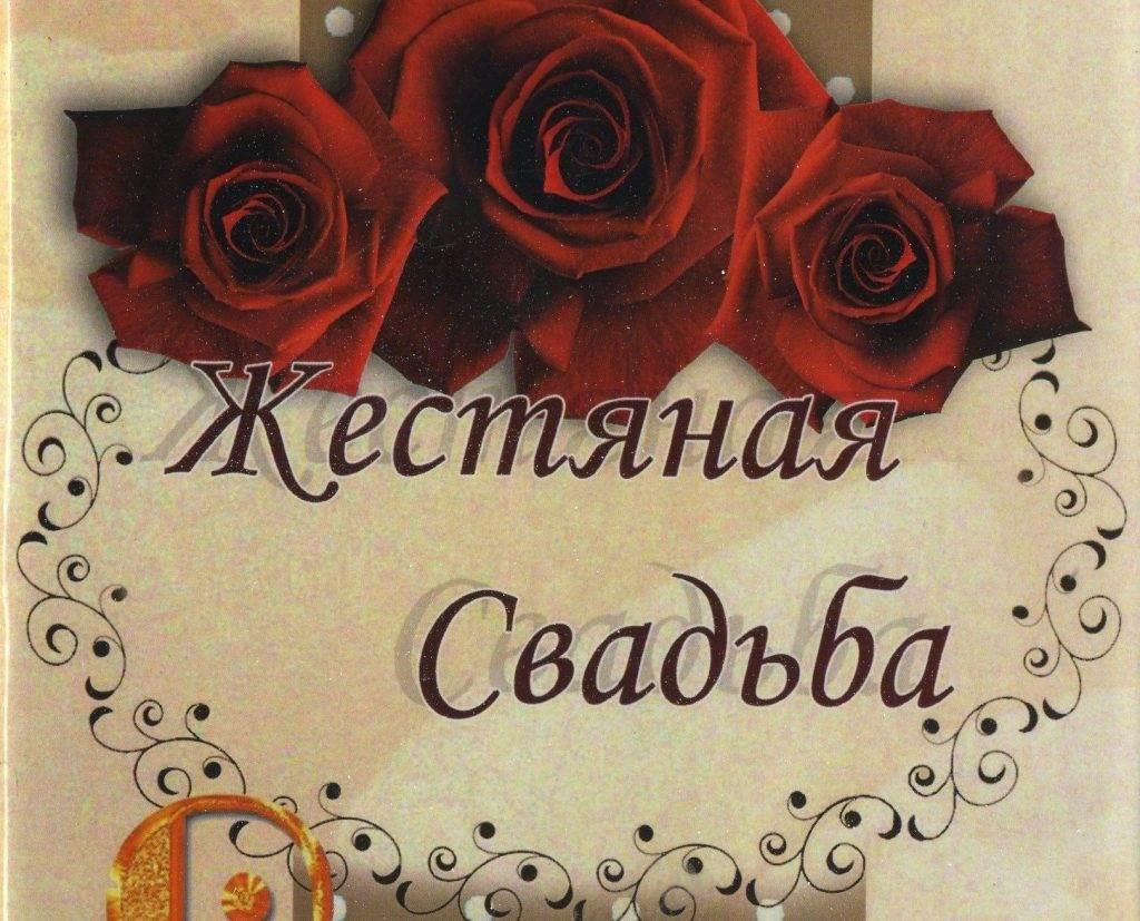 С жестяной свадьбой поздравления своими словами