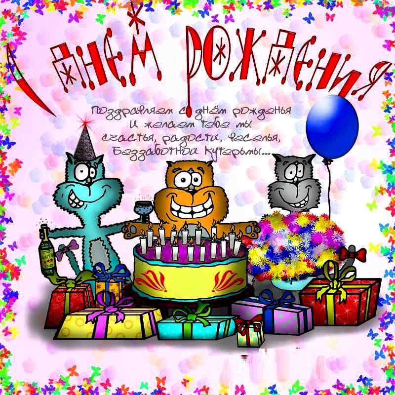 поздравления с днем рождения прикольные яркие в картинках