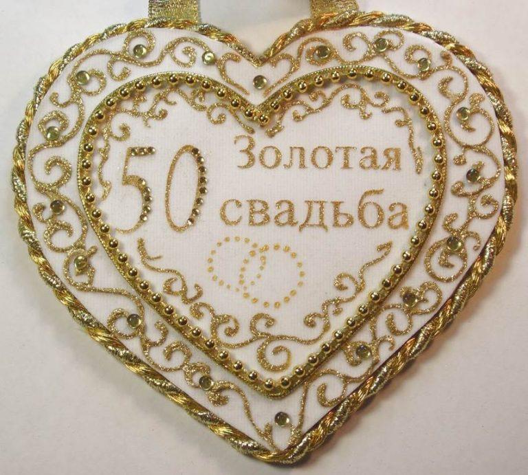 Картинки надписями, открытки с золотой свадьбы