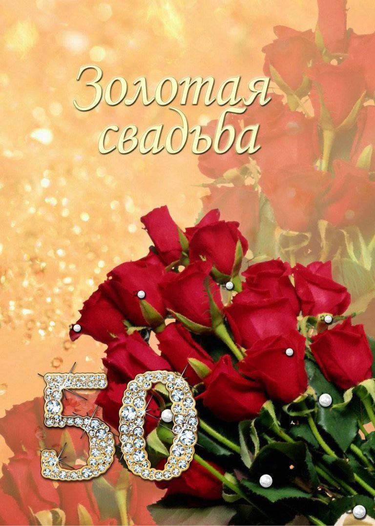 Открытка с 50 летием свадьбы