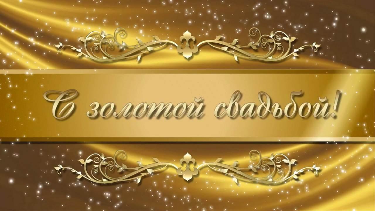 Картинками надписями, открытки поздравления с золотой
