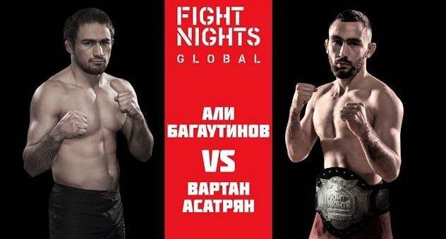 Али Багаутинов - Вартан Асатрян полный бой видео