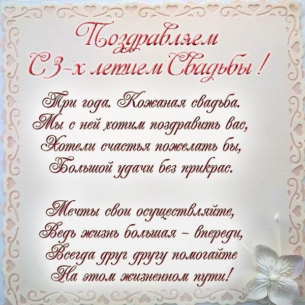 Днем, поздравления с кожаной свадьбой картинки и стихи
