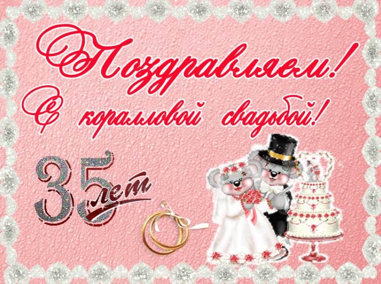 Поздравления с 35 свадьбы с картинками, для