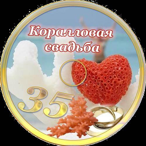 Поздравление с 35 летием свадьбы в картинках, днем россии картинках