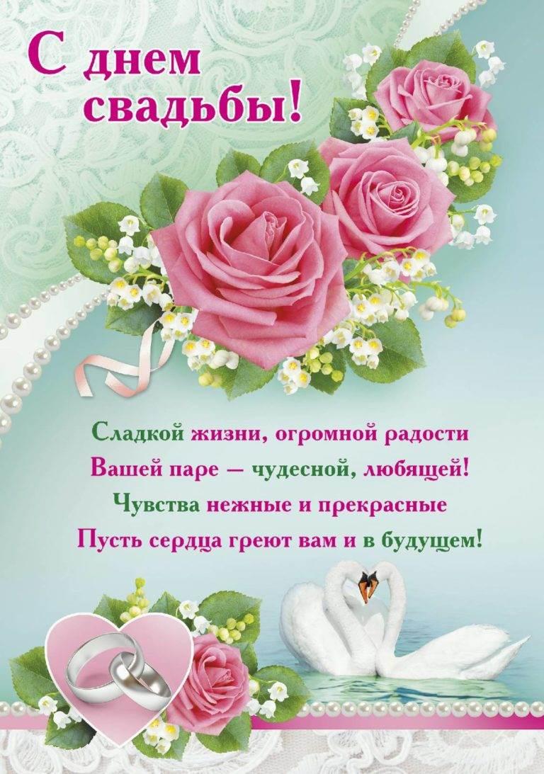Поздравления в день свадьбы в картинках красивые, открытки музыкой открытка