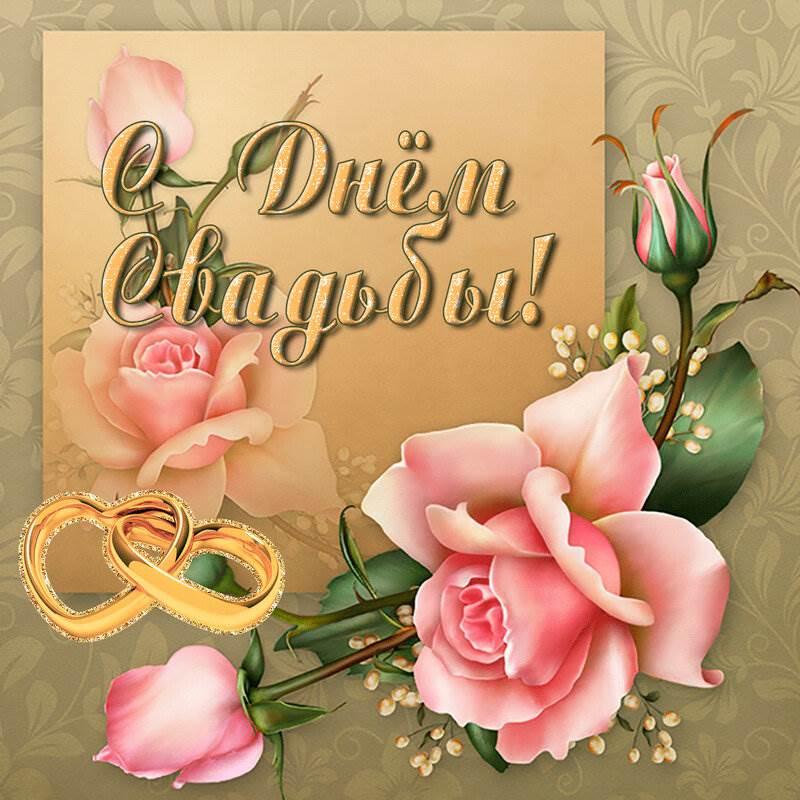 Поздравить с днем свадьбы в картинках красивые, тебе ночи