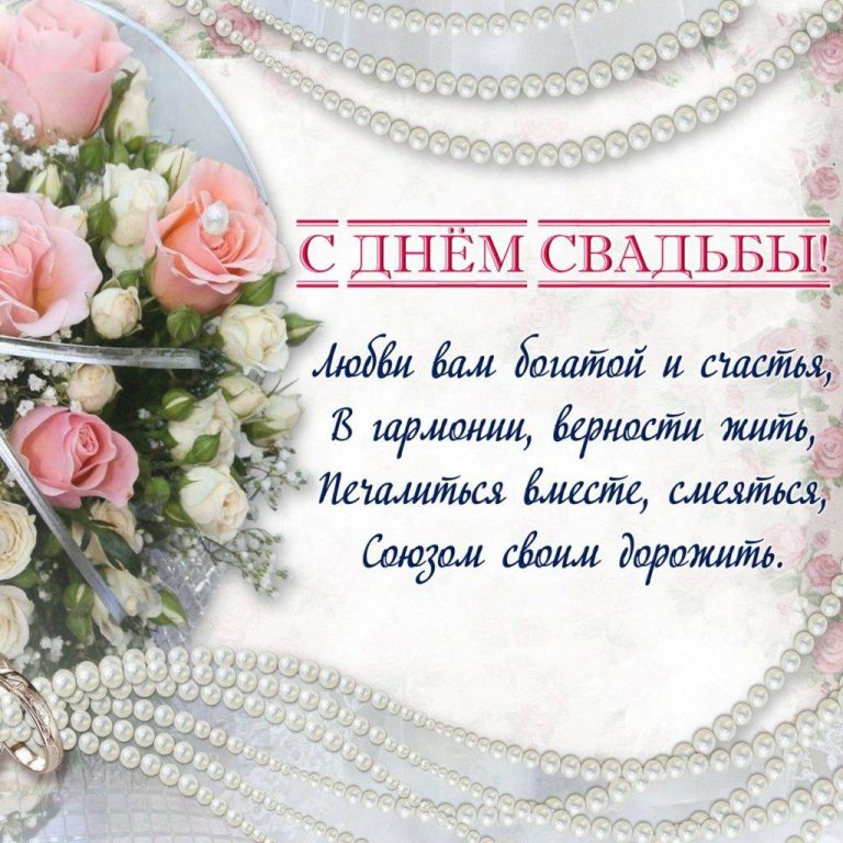Поздравление со свадьбой в картинках