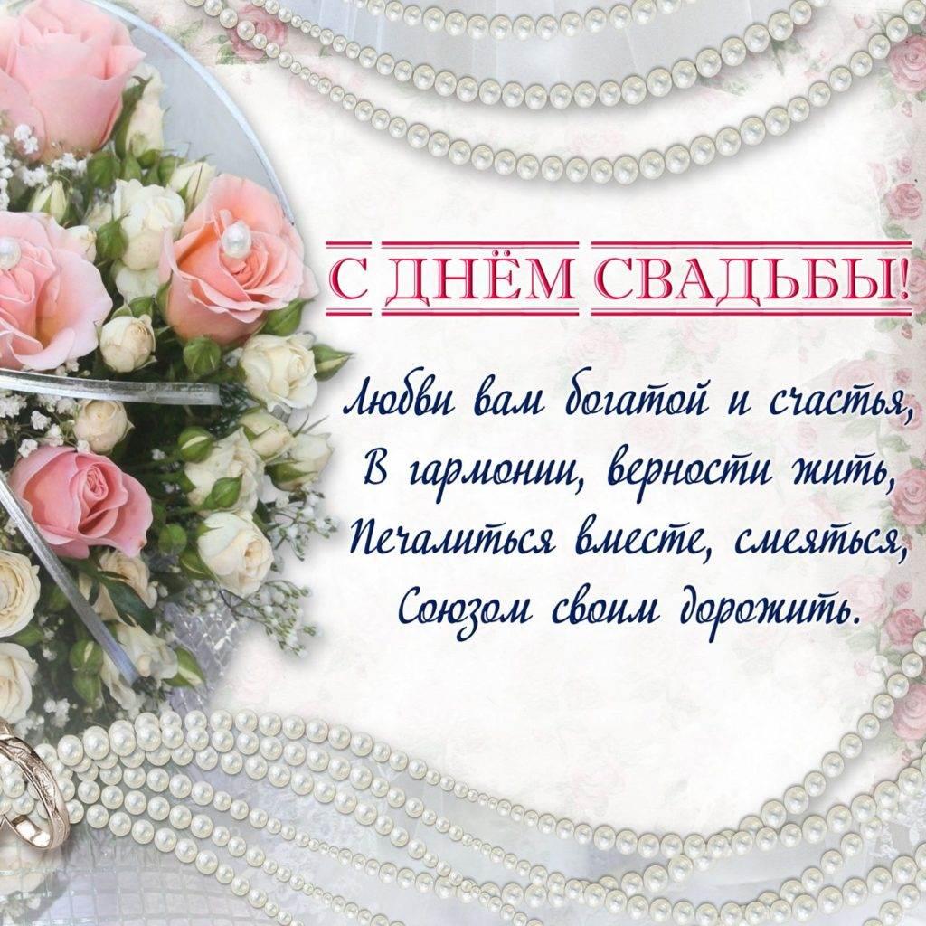 культура незабываемые поздравления с днем свадьбы поздравления могут
