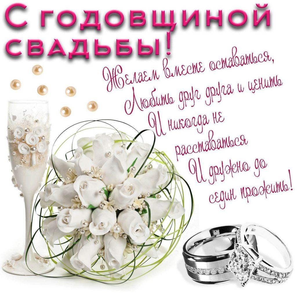 Поздравления годовщина свадьбы в картинках, года открытки