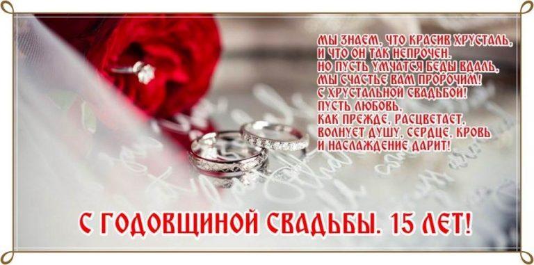 Открытки с хрустальной свадьбой 15 лет прикольные