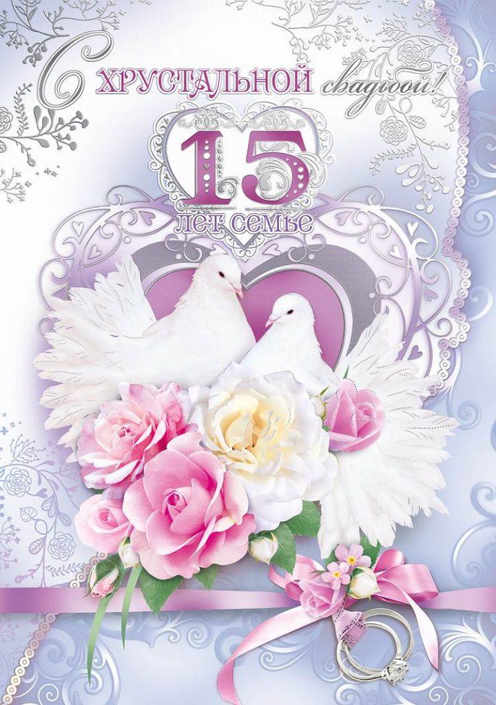 Картинки хрустальная свадьба, днем рождения