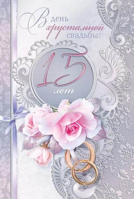 С хрустальной свадьбой открытка