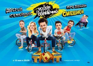 «В Москве всегда солнечно» (2014) обзор сериала