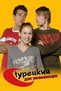Сериал «Турецкий для начинающих», 2008 описание