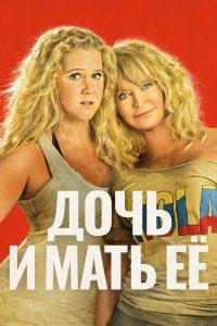 «Дочь и мать её» описание фильма
