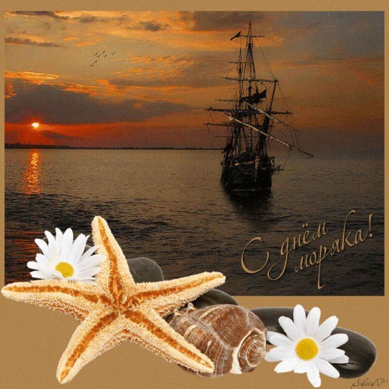 Открытки, морские новые открытки