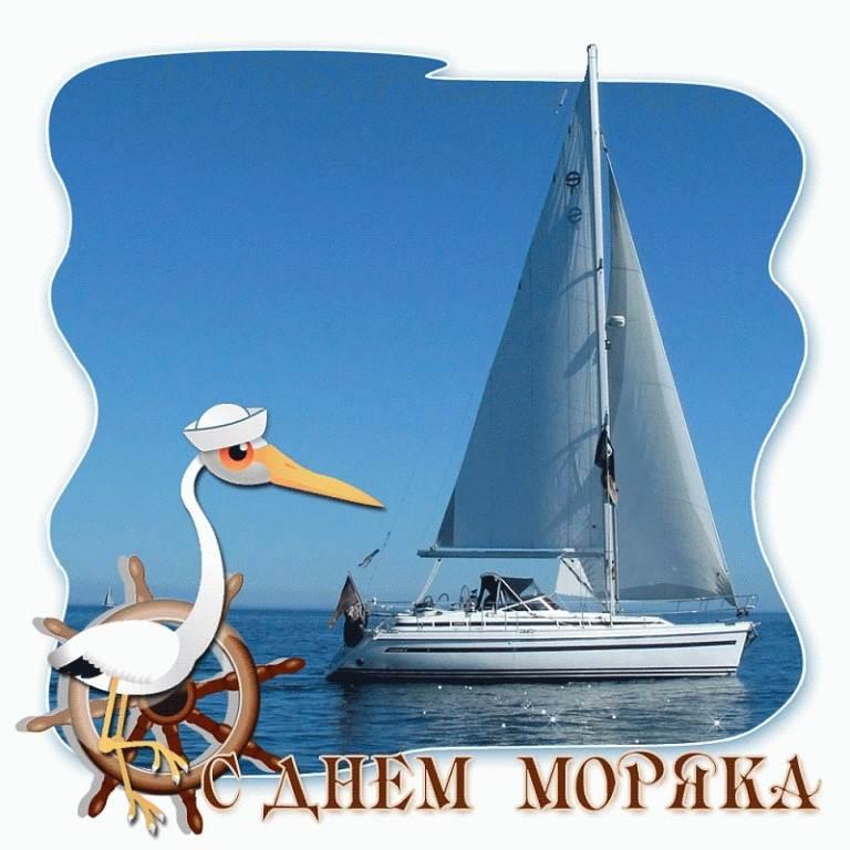 Видео открытка моряку
