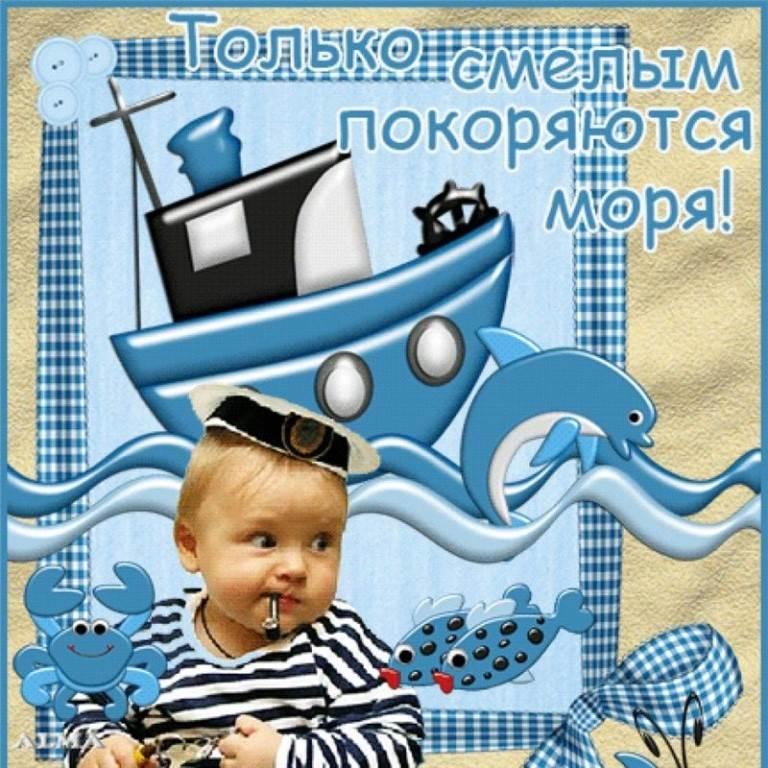 Моряк открытка