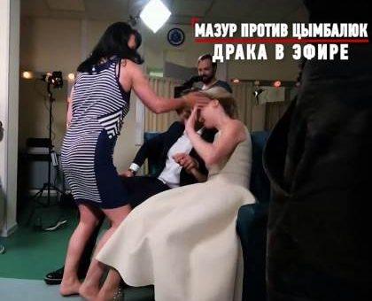 Драка Мазур и Цымбалюк полное видео