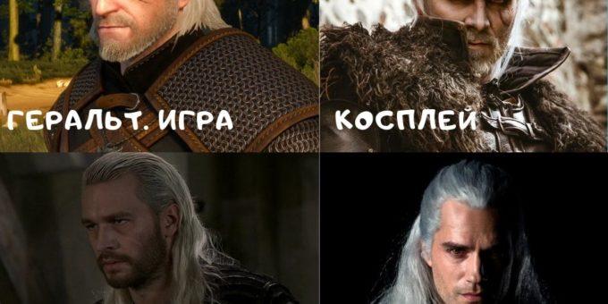 Ведьмак сравнение персонажей