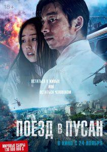 Фильм Поезд в Пусан (2016) смотреть онлайн в хорошем качестве