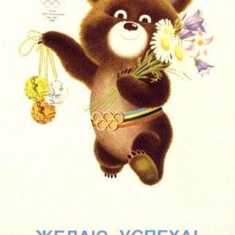 Плакаты СССР Олимпиада 80-х