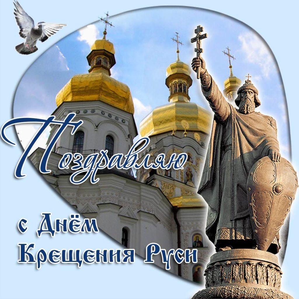 Стихи поздравления с крещением руси