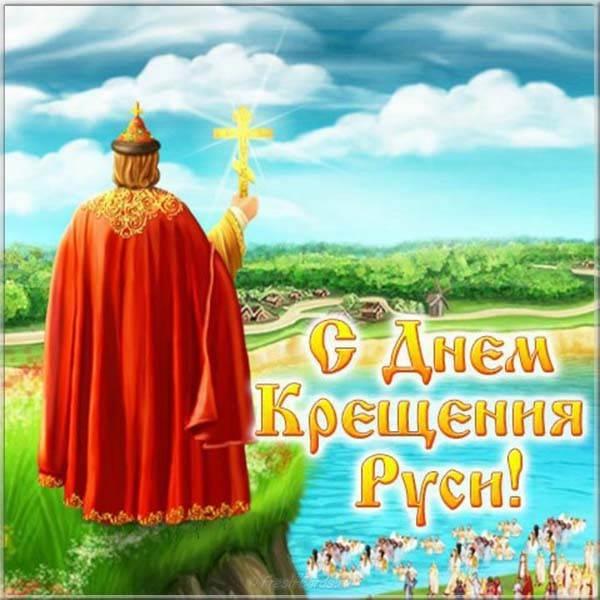 Картинка с днем крещения руси 28 июля