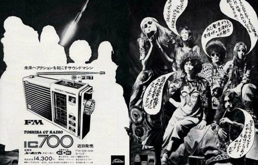 Рекламные плакаты Японии XX века