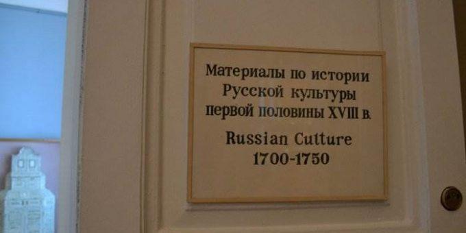 Русская культура 18 века. Фото из Эрмитажа