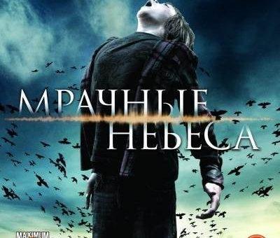 Фильм Мрачные Небеса 2013 (описание, трейлер на русском, фото)