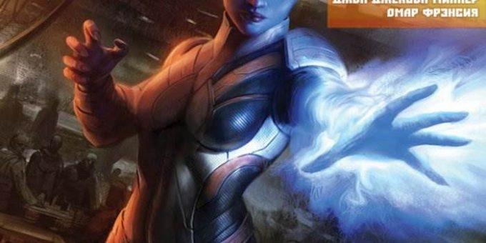 Mass Effect комикс онлайн