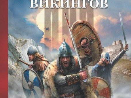 Александр Мазин новая книга Вождь викингов