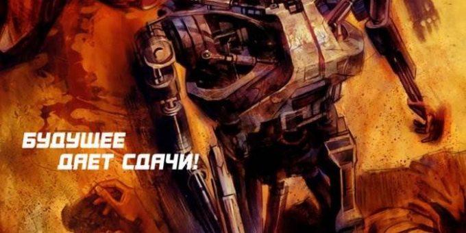 Терминатор 2029 комикс от Dark Horse Comics