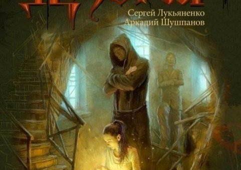 Новая книга Сергея Лукьяненко «Школьный Надзор»
