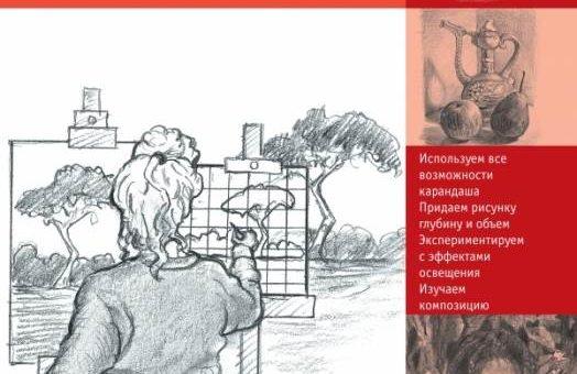 Детские книги по рисованию