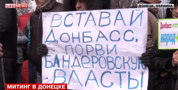 Встаёт Донбасс