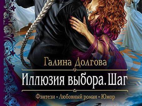 Галина Долгова книга «Иллюзия выбора. Шаг»