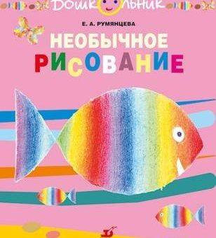 Лучшие книги по рисованию для детей