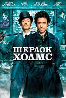 Смотреть Шерлок Холмс на Кинопиуме онлайн