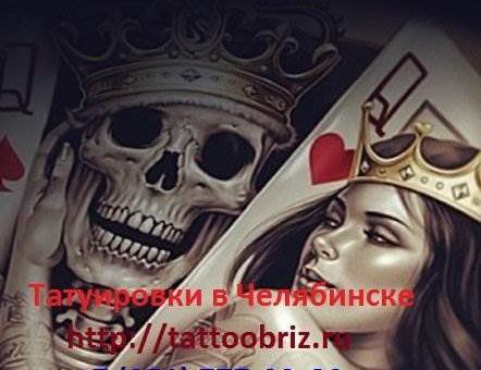 Где лучше всего сделать качественную татуировку в Челябинске