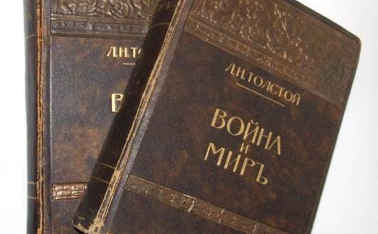 «Война и Мир» Л.Н.Толстой шедевр мировой литературы