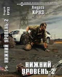 Андрей Круз новая книга «Нижний уровень – 2»