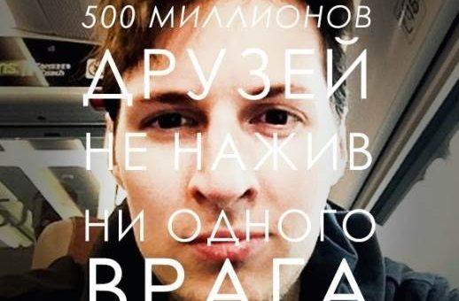 О создателе «ВКонтакте» Павле Дурове снимут фильм