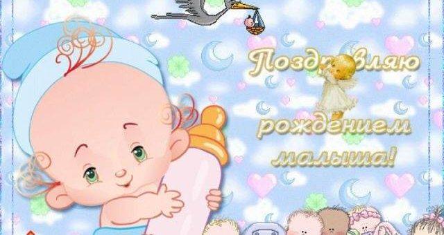 Поздравления с рождением внучки картинки